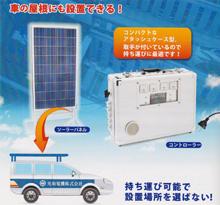 光和電気の三電源蓄電装置